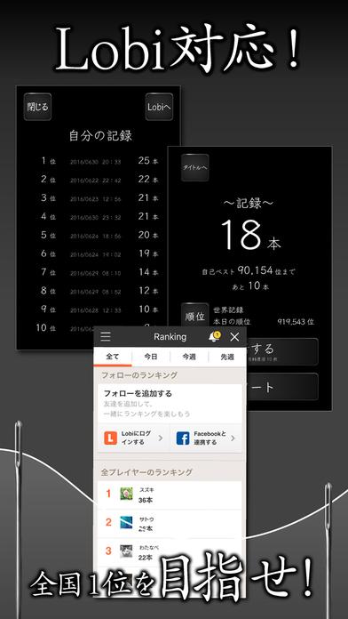 元祖糸通しのスクリーンショット_3