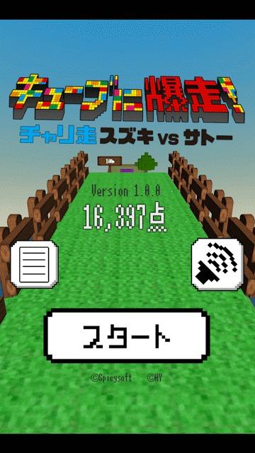 チャリ走 キューブに爆走 スズキ vs サトー 完全版のスクリーンショット_1