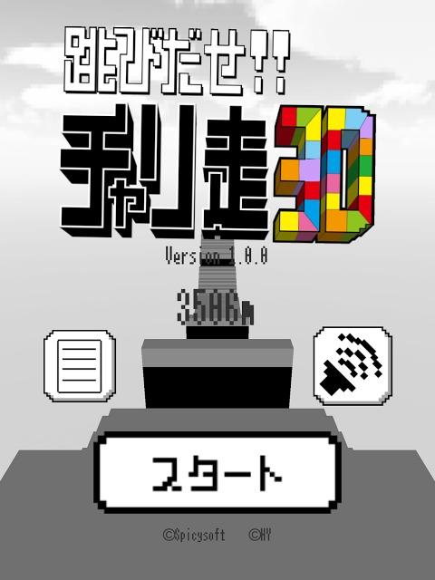 跳びだせ!チャリ走3D 完全版のスクリーンショット_5
