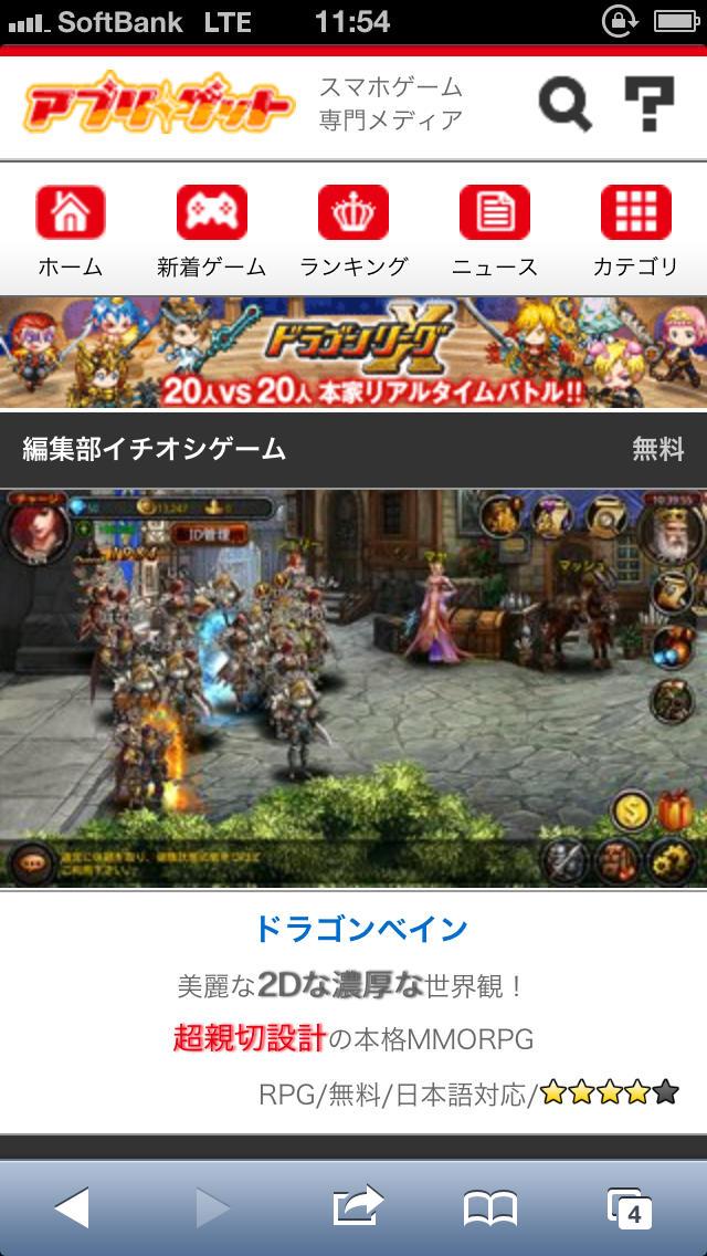 アプリゲットースマホゲーム専門メディアーのスクリーンショット_1
