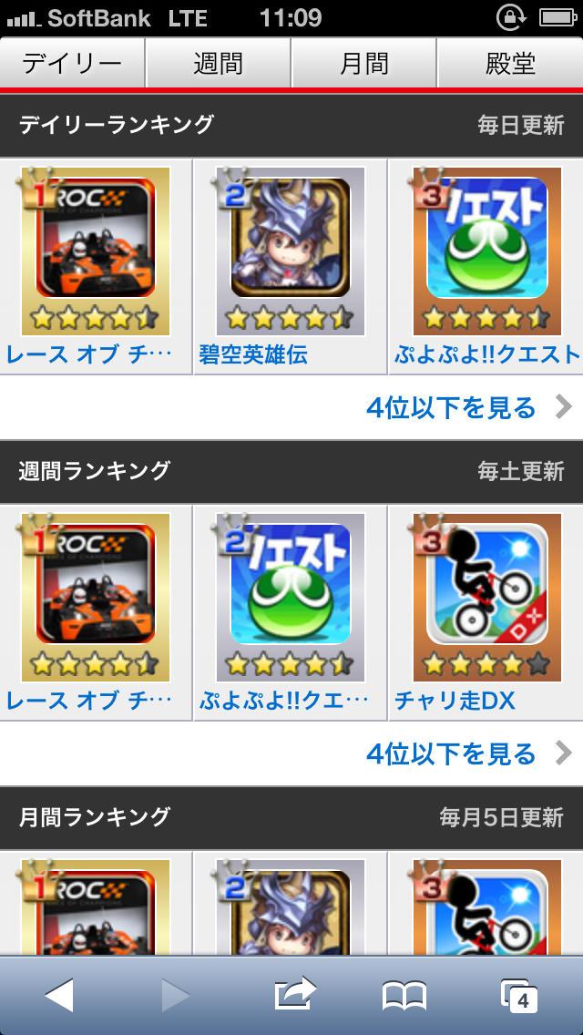 アプリゲットースマホゲーム専門メディアーのスクリーンショット_4