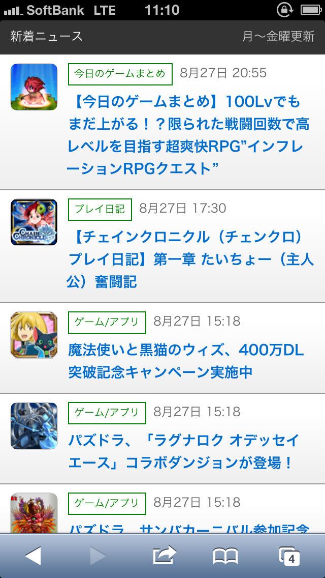アプリゲットースマホゲーム専門メディアーのスクリーンショット_5