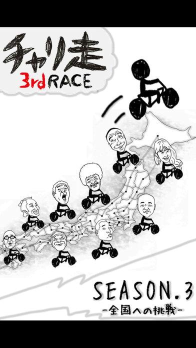 チャリ走3rd Race 完全版のスクリーンショット_1