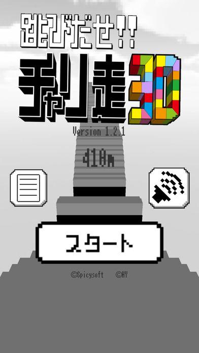跳びだせ!チャリ走3D 完全版のスクリーンショット_1