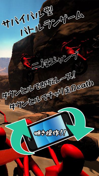 チャリ走デス ダウンヒルで即死レース 完全版のスクリーンショット_2