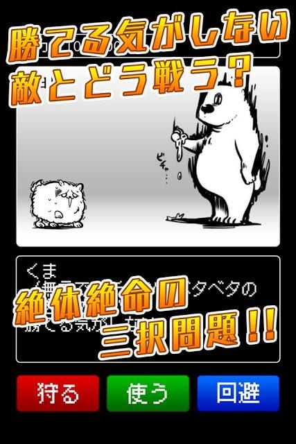 勝てる気がしない!〜選択型サバイバルRPG〜のスクリーンショット_2