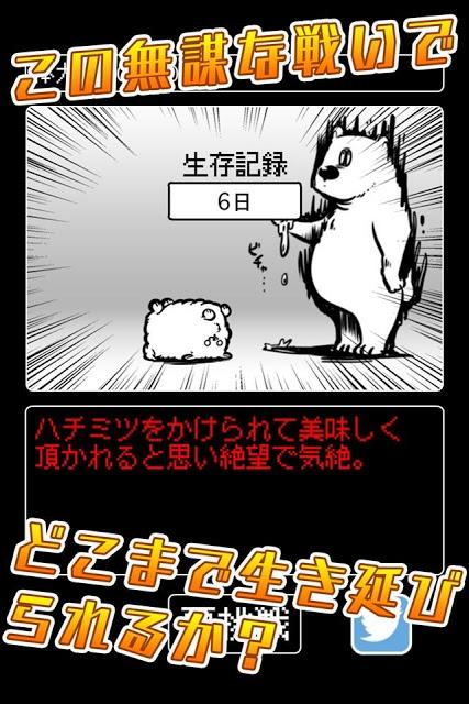 勝てる気がしない!〜選択型サバイバルRPG〜のスクリーンショット_4