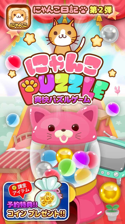 にゃんこPUZZLE-パズル-のスクリーンショット_1