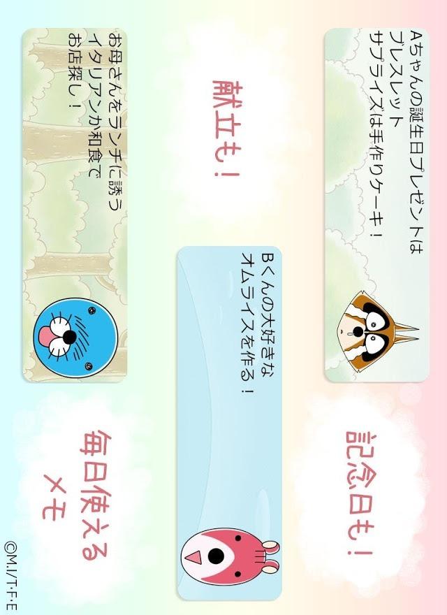 ぼのぼのメモ帳~かわいいメモ帳ウィジェット無料のスクリーンショット_4