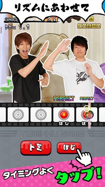 超特訓!トミックゲーム!!のスクリーンショット_2