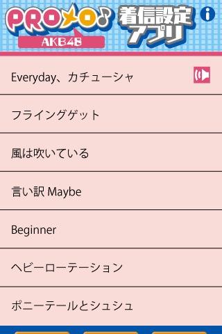 PROメロ♪AKB48着信設定アプリのスクリーンショット_2
