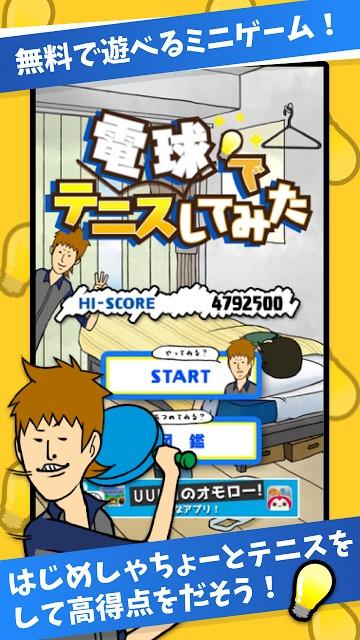 電球でテニスしてみた - 無料で遊べるミニゲームのスクリーンショット_1