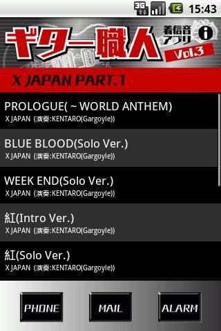 ギター職人着信音アプリVol.3(X JAPAN 1)のスクリーンショット_1