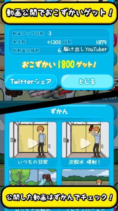 はじめん ~はじめとつくる動画生活~のスクリーンショット_4