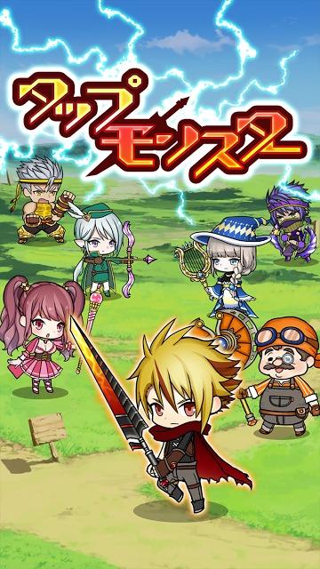 タップモンスター◆タップだけの簡単本格RPG/タプモンのスクリーンショット_1