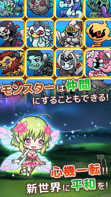 タップモンスター◆タップだけの簡単本格RPG/タプモンのスクリーンショット_5