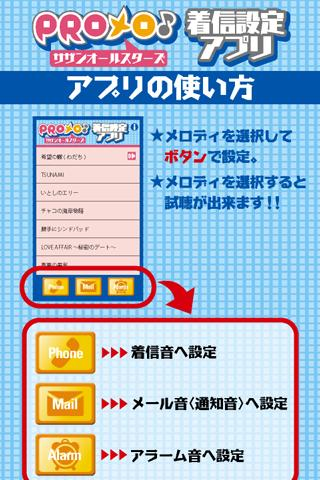 PROメロ♪サザンオールスターズ着信設定アプリのスクリーンショット_1