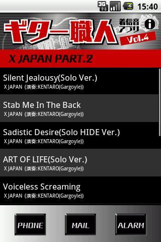 ギター職人着信音アプリVol.4(X JAPAN 2)のスクリーンショット_1