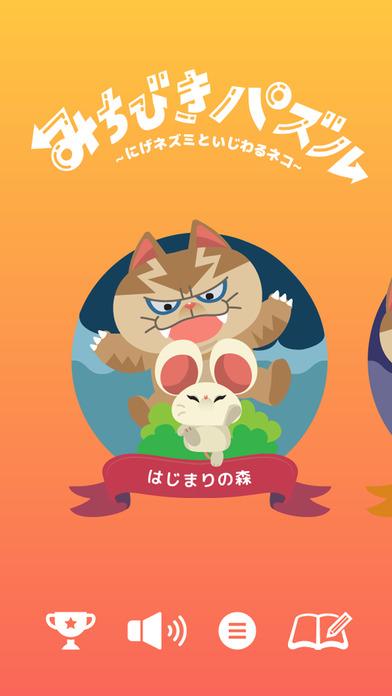 みちびきパズル〜にげネズミといじわるネコ〜のスクリーンショット_5