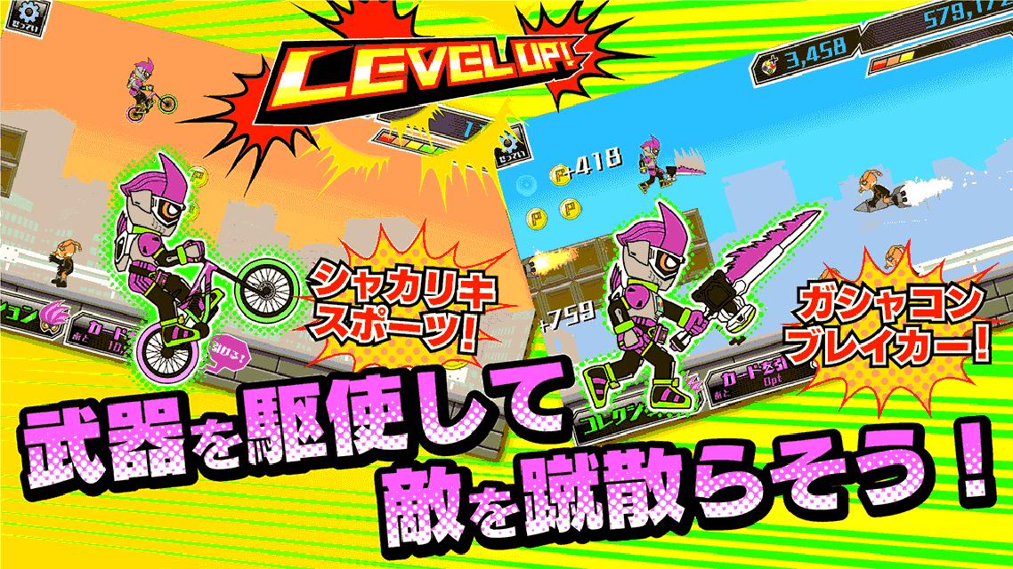 仮面ライダーエグゼイド×チャリ走のスクリーンショット_2