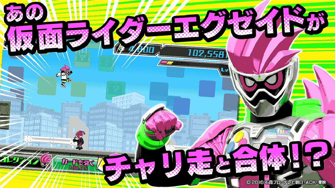 仮面ライダーエグゼイド☓チャリ走のスクリーンショット_1