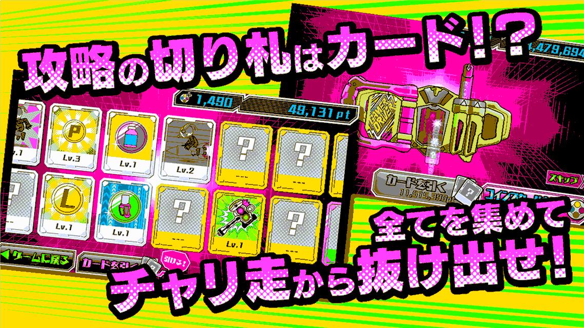 仮面ライダーエグゼイド☓チャリ走のスクリーンショット_3