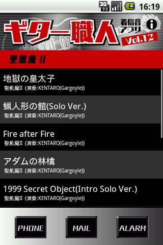 ギター職人着信音アプリVol.12(聖飢魔II)のスクリーンショット_1