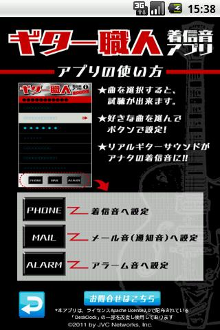 ギター職人着信音アプリVol.12(聖飢魔II)のスクリーンショット_2