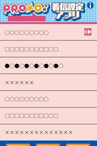 PROメロ♪宴会ネタ 着信設定アプリのスクリーンショット_1