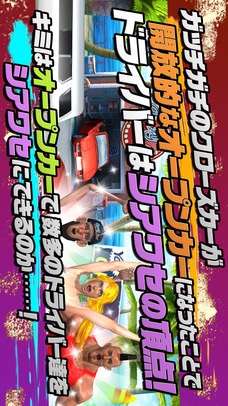 Crazy Open Carのスクリーンショット_5