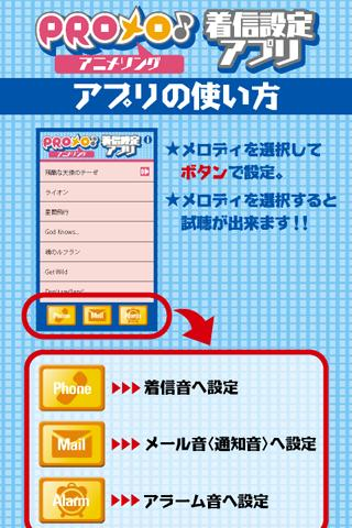 PROメロ♪アニメ着信設定アプリのスクリーンショット_1