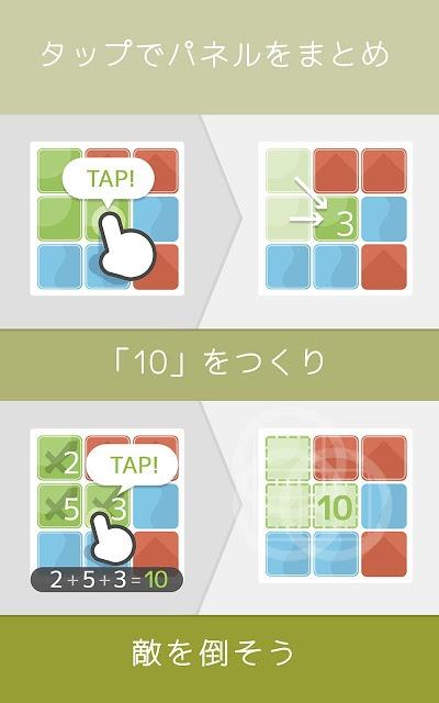 10BATTLEのスクリーンショット_3