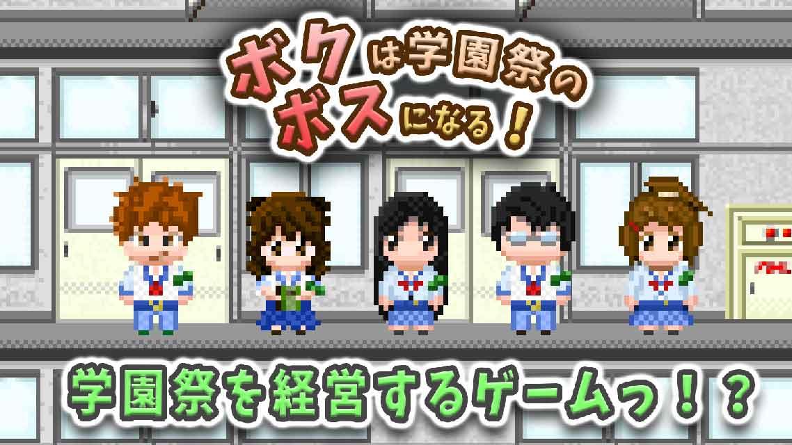 ボクは学園祭のボスになる!:無料経営シミュレーションゲームのスクリーンショット_1