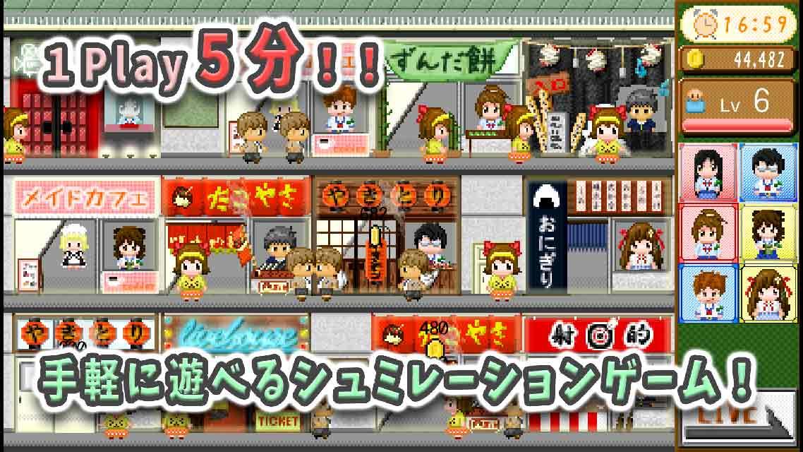 ボクは学園祭のボスになる!:無料経営シミュレーションゲームのスクリーンショット_2