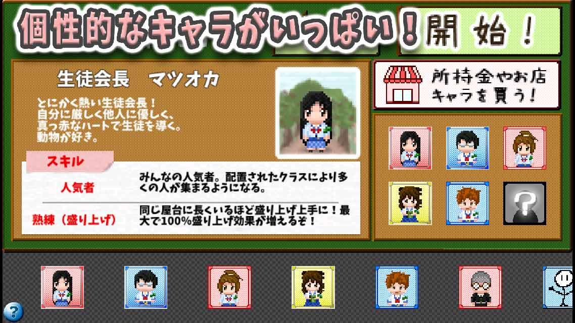 ボクは学園祭のボスになる!:無料経営シミュレーションゲームのスクリーンショット_4