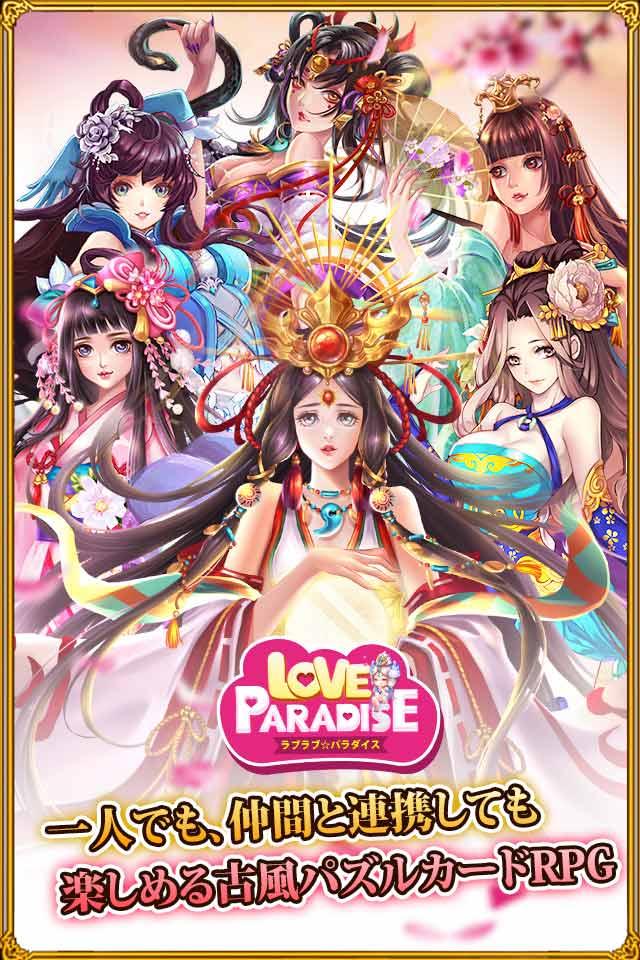 ラブラブ・パラダイス~古風パズルカードRPG~のスクリーンショット_1