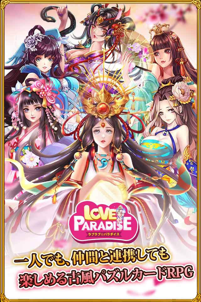 ラブラブ☆パラダイスのスクリーンショット_1