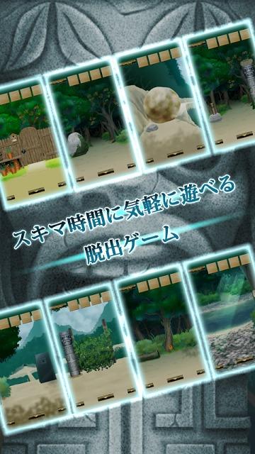 脱出ゲーム 迷いの森からの脱出のスクリーンショット_5