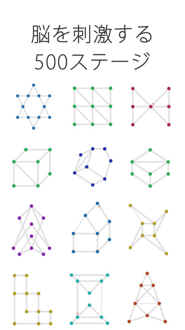 頭が良くなる一筆書きパズル 1LINEのスクリーンショット_2