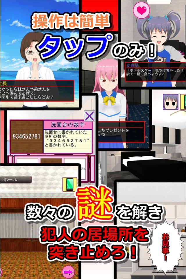 謎解き脱出ゲーム 星空物語3 -人気モデルの災難-のスクリーンショット_3