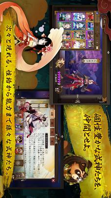陰陽師 - 本格幻想RPGのスクリーンショット_3