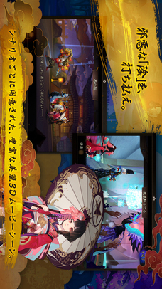 陰陽師 - 本格幻想RPGのスクリーンショット_4
