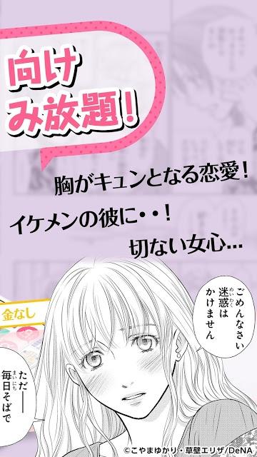 コミックエス - 少女漫画/恋愛マンガ 無料で読み放題♪のスクリーンショット_2