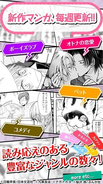 コミックエス - 少女漫画/恋愛マンガ 無料で読み放題♪のスクリーンショット_3