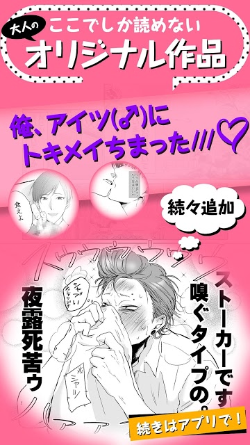 コミックエス - 少女漫画/恋愛マンガ 無料で読み放題♪のスクリーンショット_4