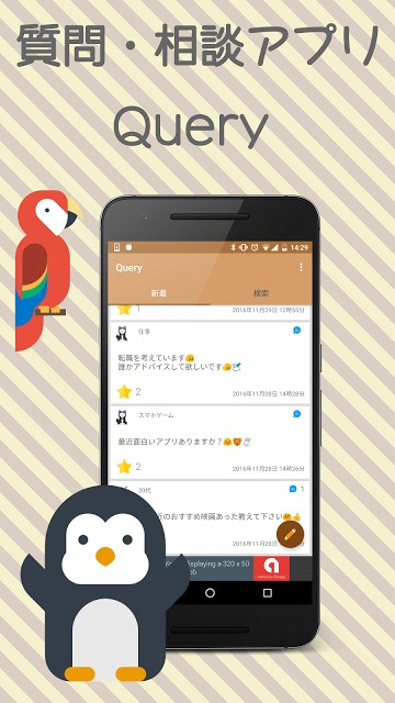 質問・相談アプリ Query(クエリー)のスクリーンショット_4