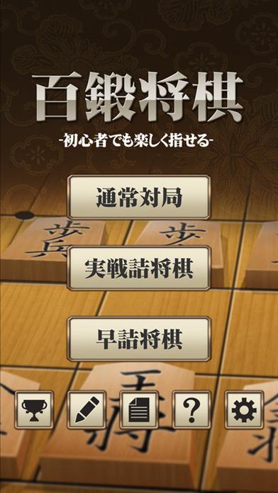 将棋アプリ 百鍛将棋 -初心者でも楽しく指せる-のスクリーンショット_1