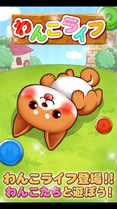わんこライフ - 可愛いわんちゃんを育てる犬の育成パズルゲームのスクリーンショット_1