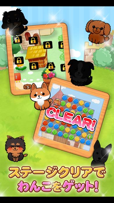わんこライフ - 可愛いわんちゃんを育てる犬の育成パズルゲームのスクリーンショット_2