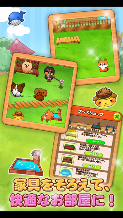 わんこライフ - 可愛いわんちゃんを育てる犬の育成パズルゲームのスクリーンショット_3
